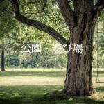 公園MAP【準備中】