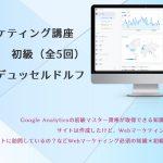 Webマーケティング講座  初級(全5回)