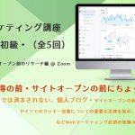 Webマーケティング講座  初級編 at オンライン