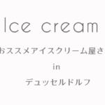 ドイツでアイスクリームを食べる