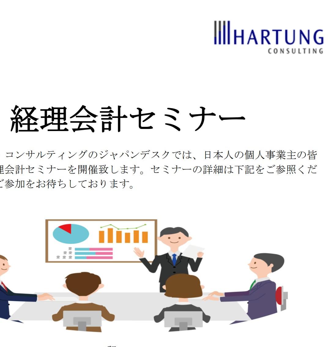 経理会計セミナー