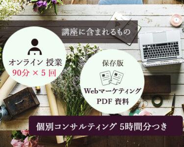 Webマーケティング講座